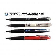 [제트스트림] SXE3-400 (불투명) 3색펜