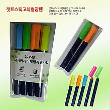 젯트 스틱 고체형광펜