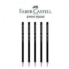 [파버카스텔] 블랙파버 연필