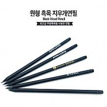 흑목 원형 지우개 연필