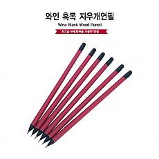 와인 흑목 지우개 연필