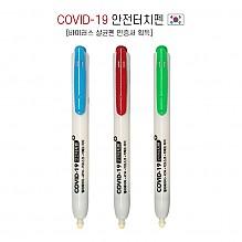 COVID-19 안전 터치펜