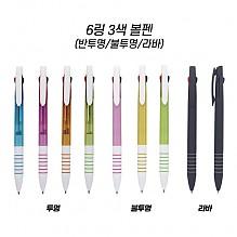 6링3색 볼펜 (투명/불투명)