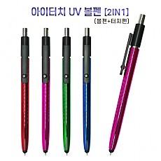 아이터치 UV 볼펜 [2in1] (볼펜+터치펜)
