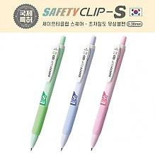 세이프티클립-S (0.38mm) [특허]