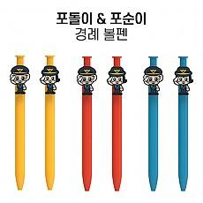 포돌이&포순이 경례 볼펜